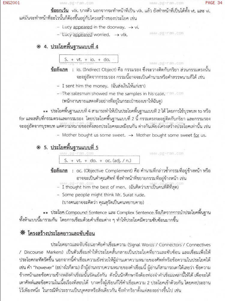 ENG2001 การอ่านเอาความภาษาอังกฤษ หน้าที่ 34
