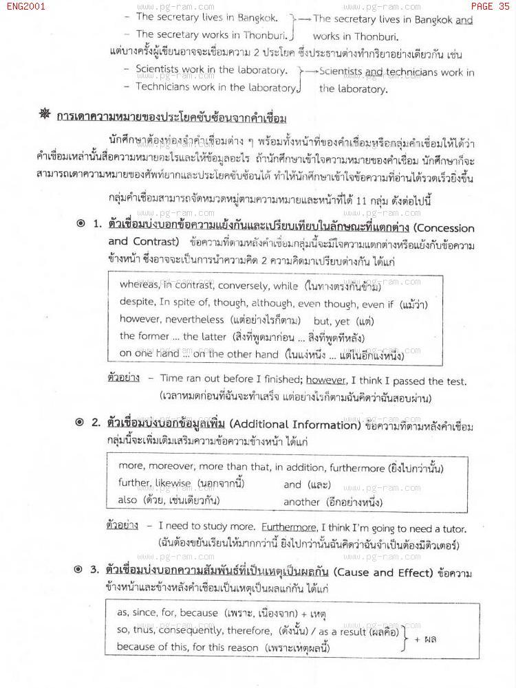 ENG2001 การอ่านเอาความภาษาอังกฤษ หน้าที่ 35