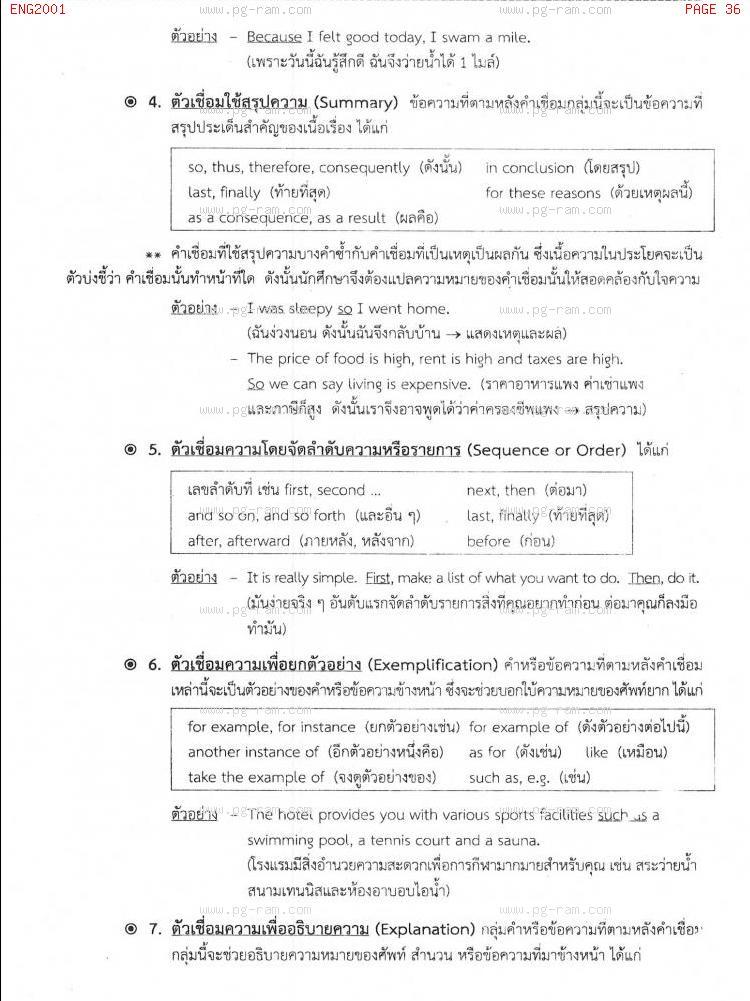 ENG2001 การอ่านเอาความภาษาอังกฤษ หน้าที่ 36
