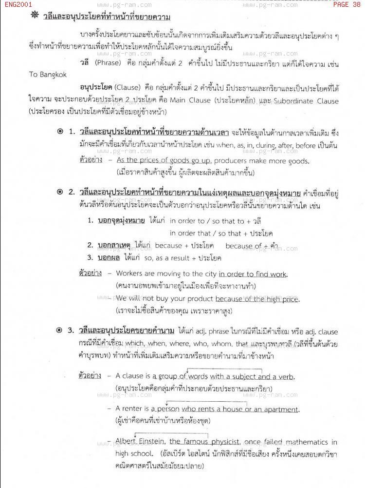 ENG2001 การอ่านเอาความภาษาอังกฤษ หน้าที่ 38