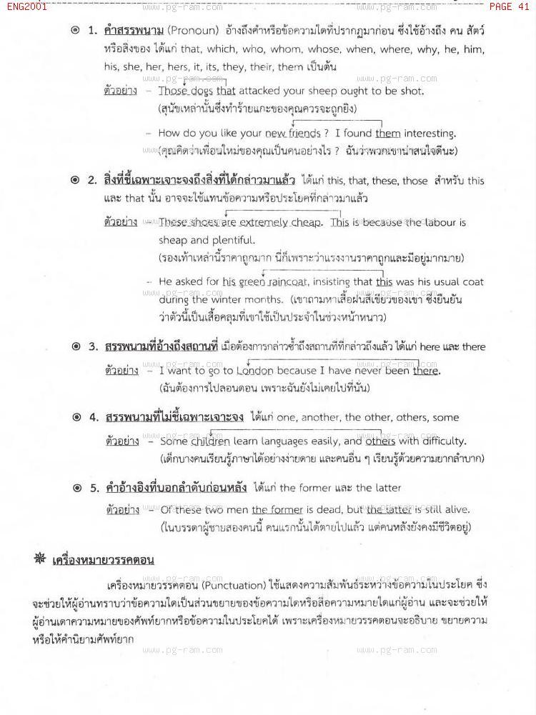 ENG2001 การอ่านเอาความภาษาอังกฤษ หน้าที่ 41