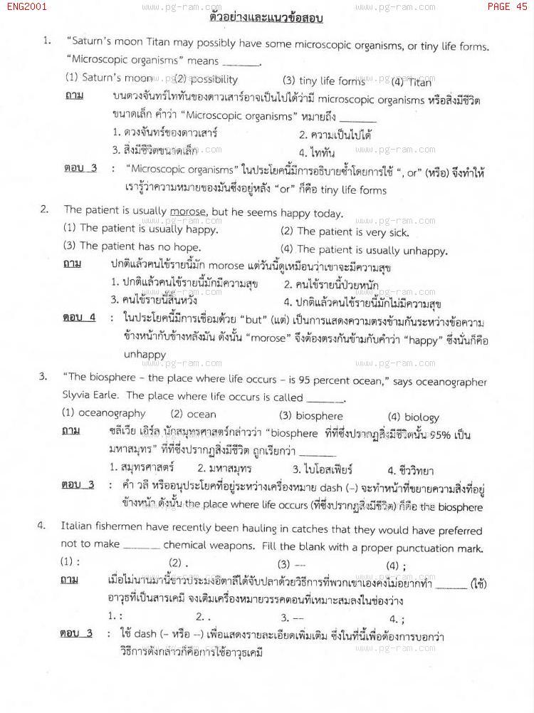 ENG2001 การอ่านเอาความภาษาอังกฤษ หน้าที่ 45