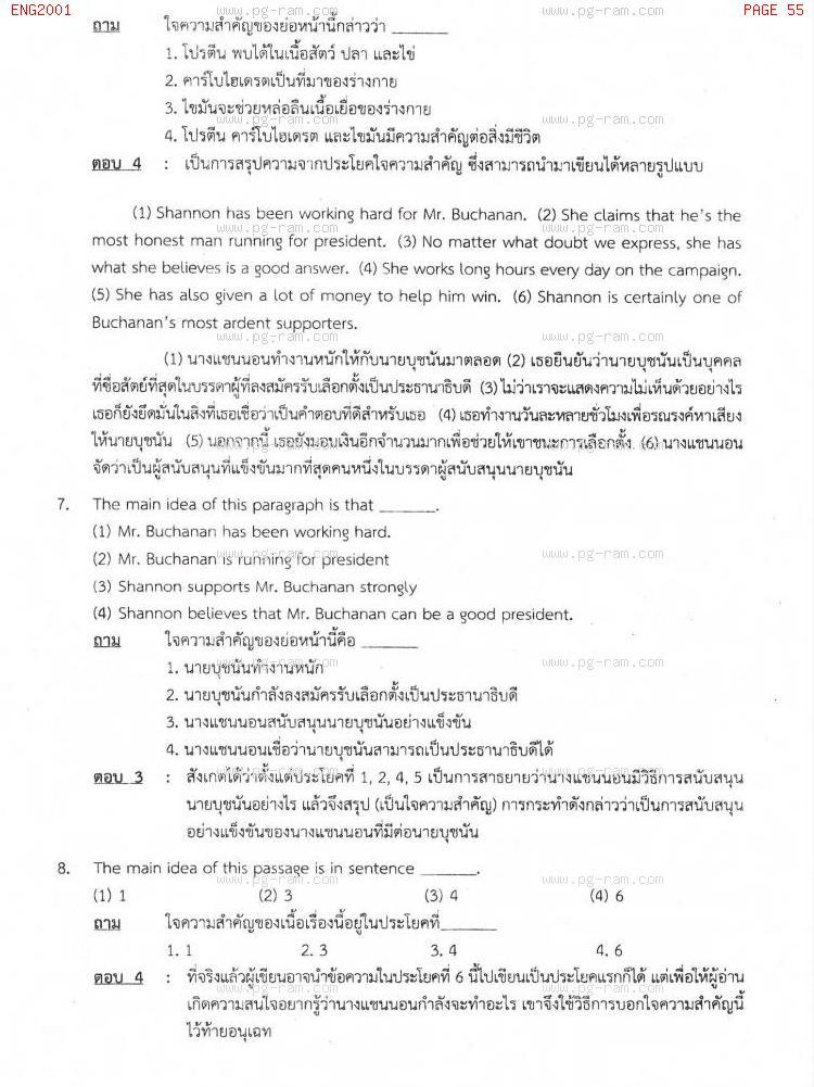 ENG2001 การอ่านเอาความภาษาอังกฤษ หน้าที่ 55