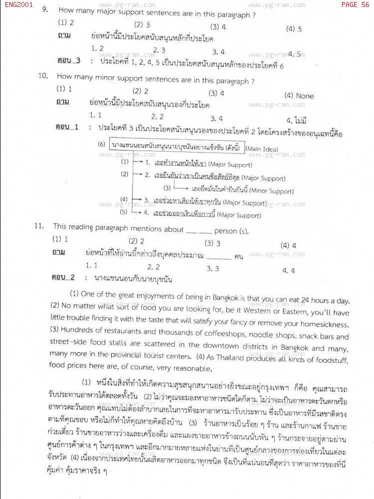 ENG2001 การอ่านเอาความภาษาอังกฤษ หน้าที่ 56