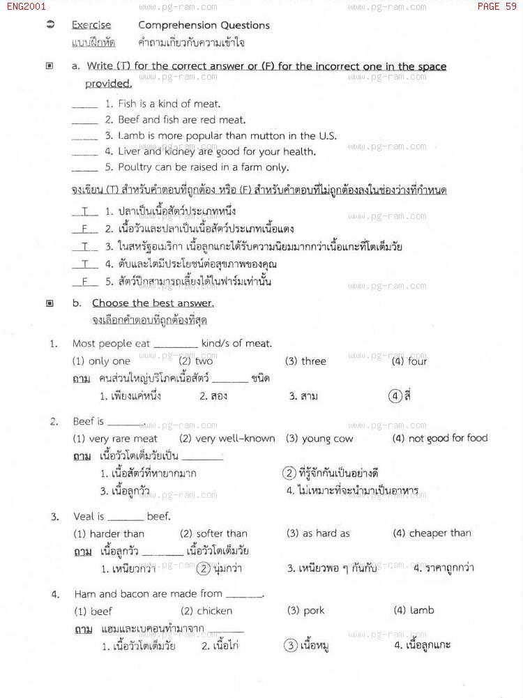 ENG2001 การอ่านเอาความภาษาอังกฤษ หน้าที่ 59