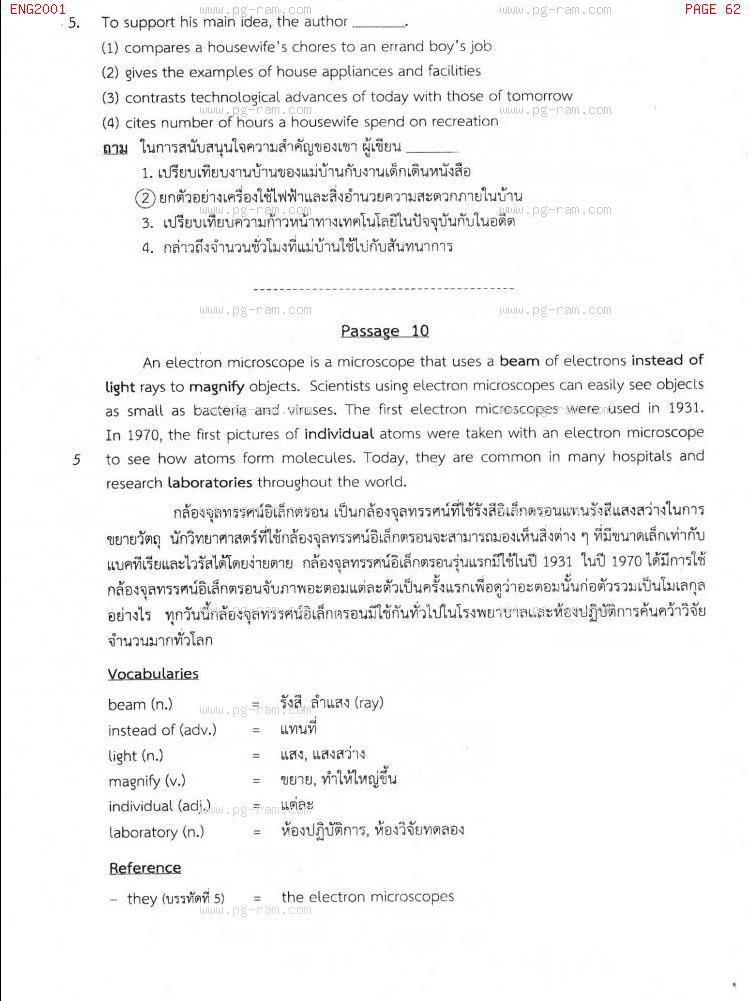 ENG2001 การอ่านเอาความภาษาอังกฤษ หน้าที่ 62