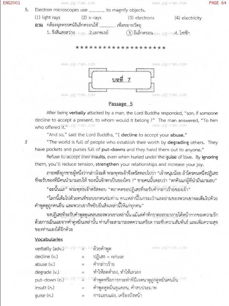 ENG2001 การอ่านเอาความภาษาอังกฤษ หน้าที่ 64