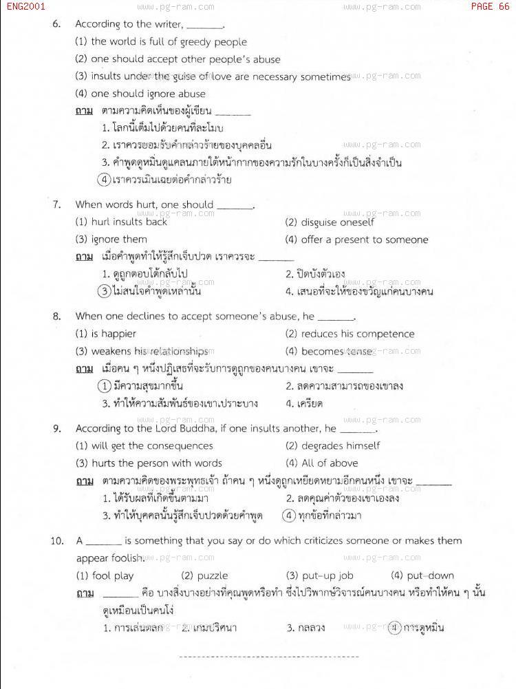 ENG2001 การอ่านเอาความภาษาอังกฤษ หน้าที่ 66