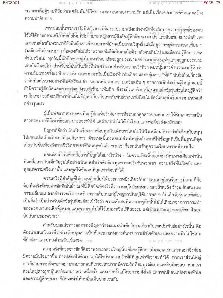 ENG2001 การอ่านเอาความภาษาอังกฤษ หน้าที่ 79