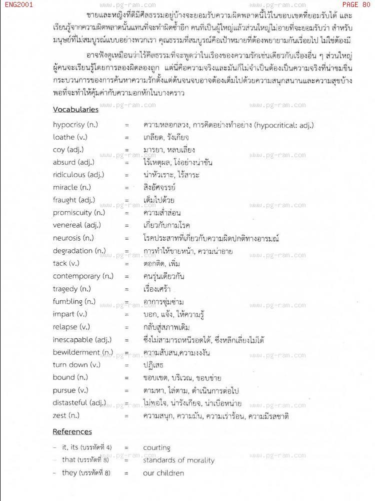 ENG2001 การอ่านเอาความภาษาอังกฤษ หน้าที่ 80