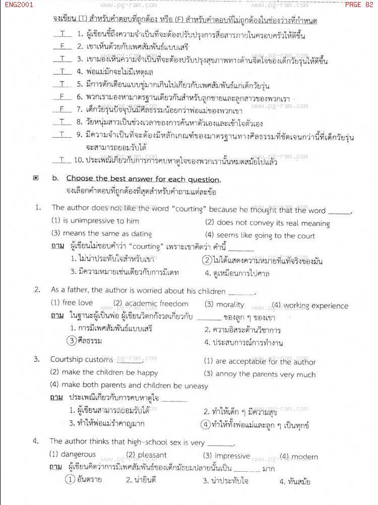 ENG2001 การอ่านเอาความภาษาอังกฤษ หน้าที่ 82