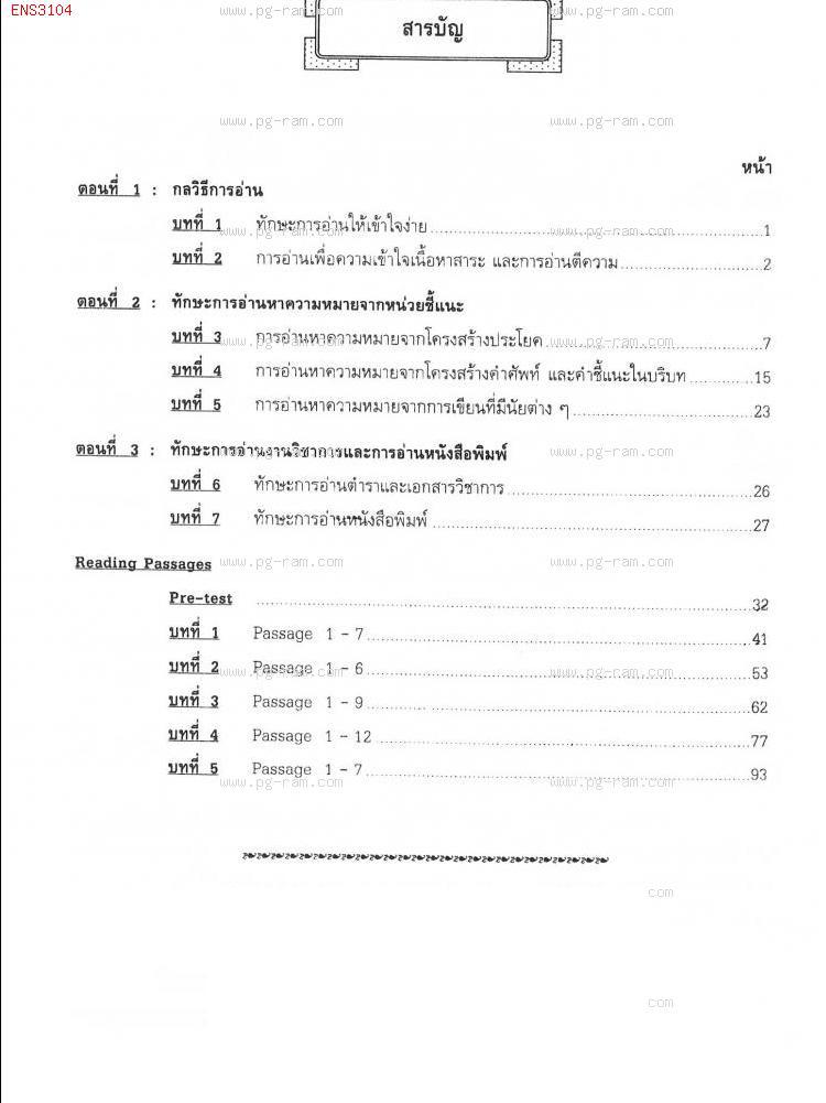 ENS3104 ภาษาอังกฤษในสาขารัฐศาสตร์ สารบัญ