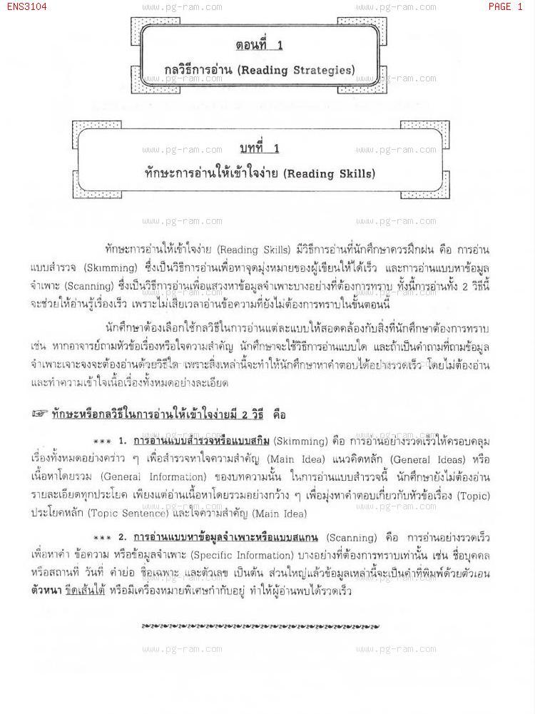 ENS3104 ภาษาอังกฤษในสาขารัฐศาสตร์ หน้าที่ 1