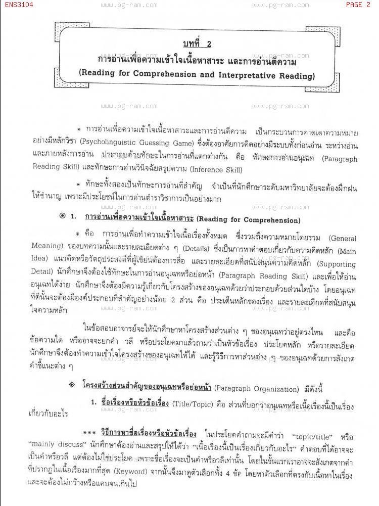 ENS3104 ภาษาอังกฤษในสาขารัฐศาสตร์ หน้าที่ 2