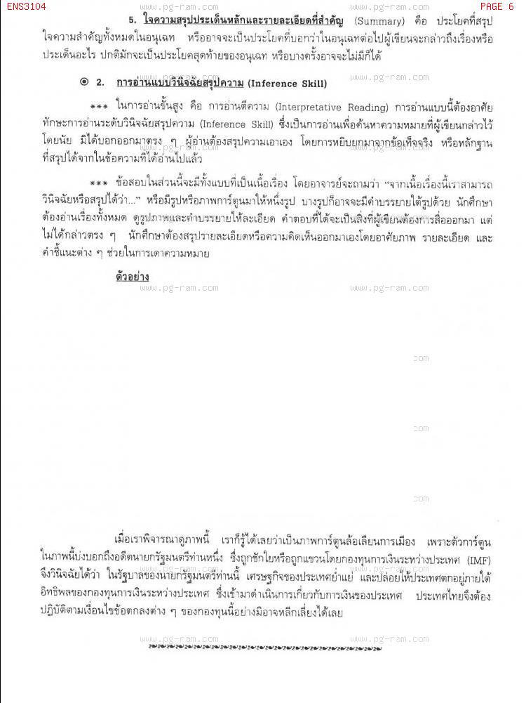 ENS3104 ภาษาอังกฤษในสาขารัฐศาสตร์ หน้าที่ 6