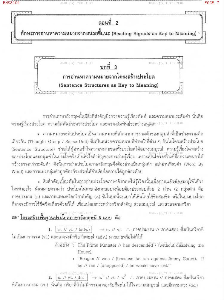 ENS3104 ภาษาอังกฤษในสาขารัฐศาสตร์ หน้าที่ 7