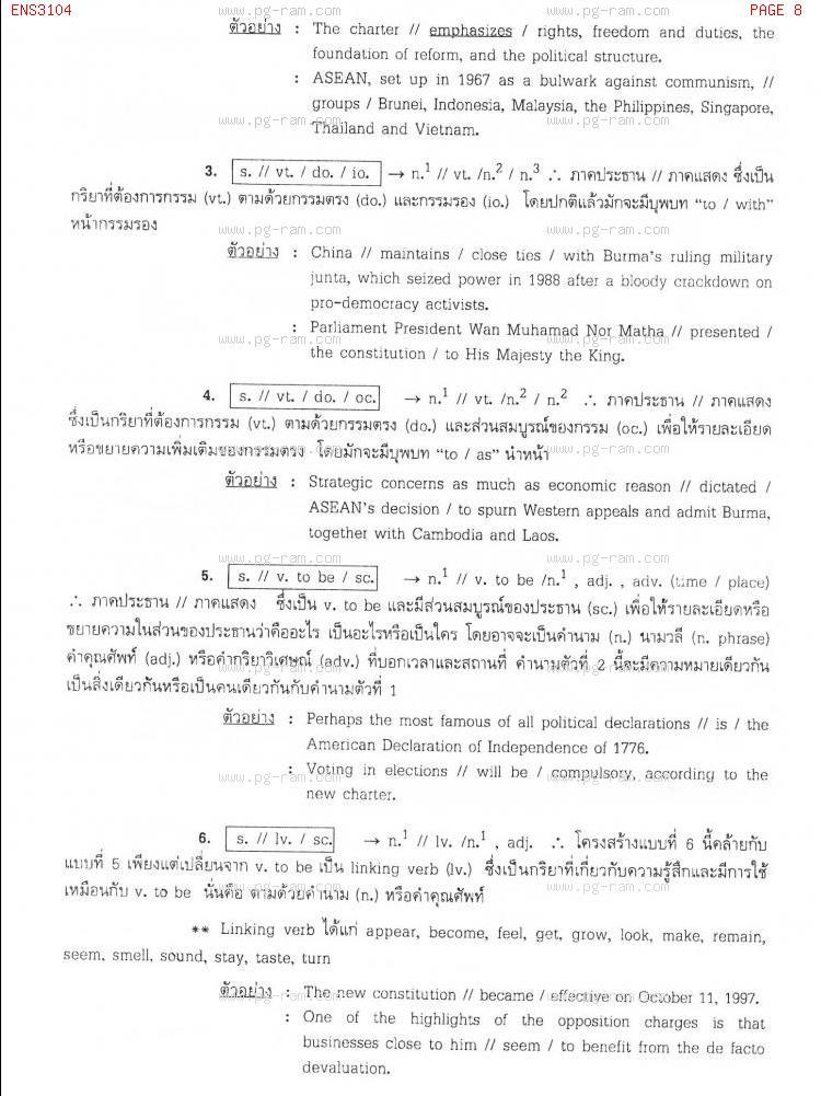 ENS3104 ภาษาอังกฤษในสาขารัฐศาสตร์ หน้าที่ 8