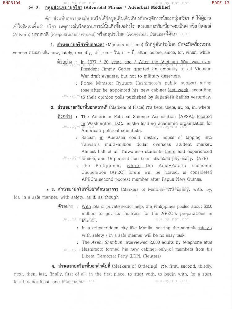 ENS3104 ภาษาอังกฤษในสาขารัฐศาสตร์ หน้าที่ 13