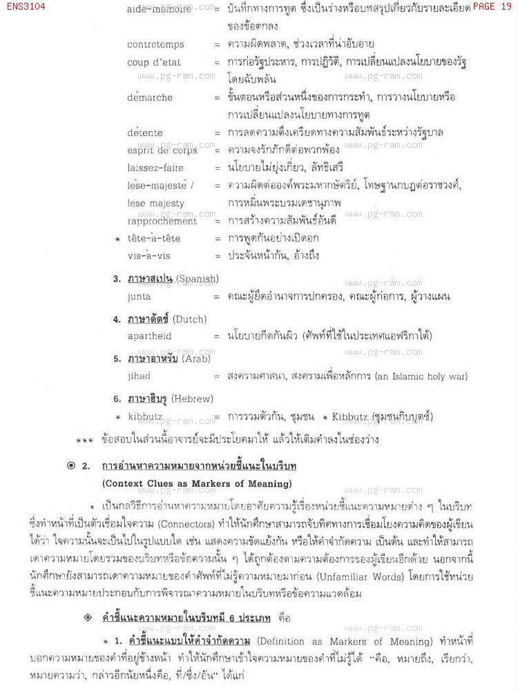 ENS3104 ภาษาอังกฤษในสาขารัฐศาสตร์ หน้าที่ 19