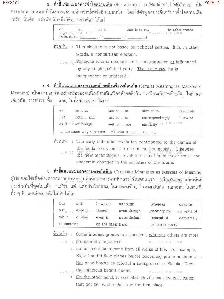 ENS3104 ภาษาอังกฤษในสาขารัฐศาสตร์ หน้าที่ 21