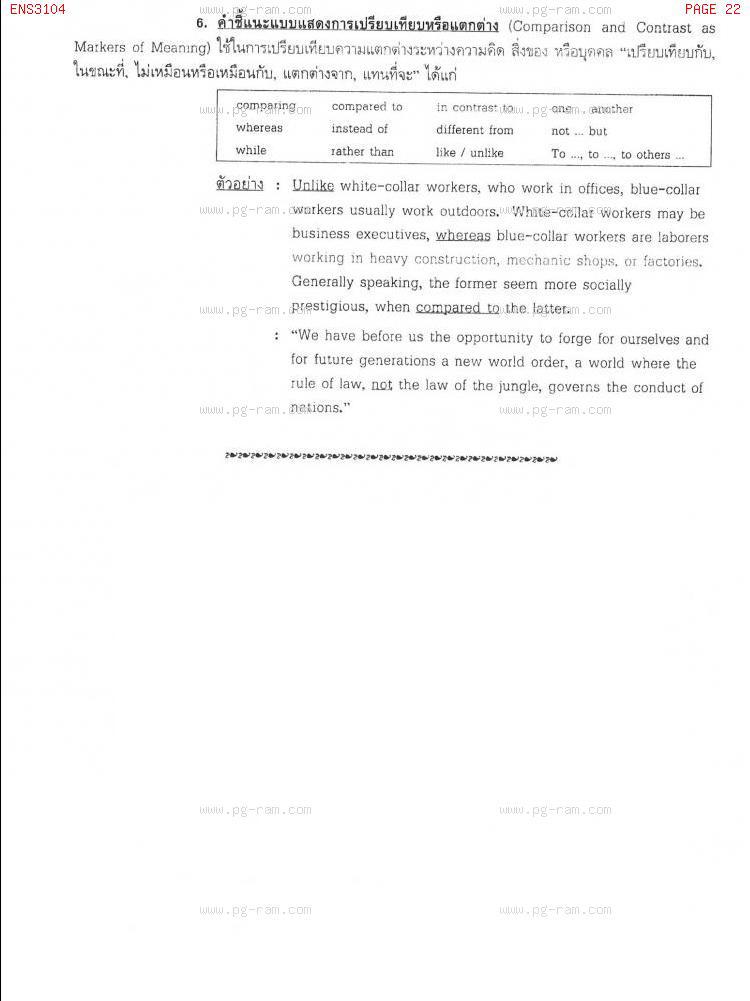 ENS3104 ภาษาอังกฤษในสาขารัฐศาสตร์ หน้าที่ 22
