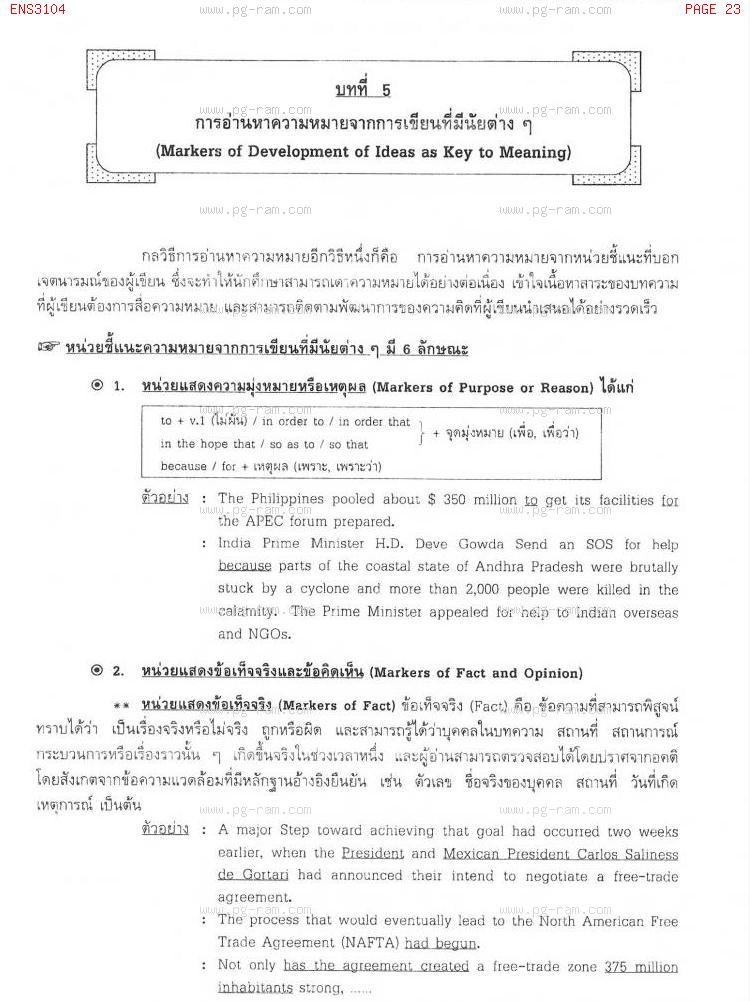 ENS3104 ภาษาอังกฤษในสาขารัฐศาสตร์ หน้าที่ 23