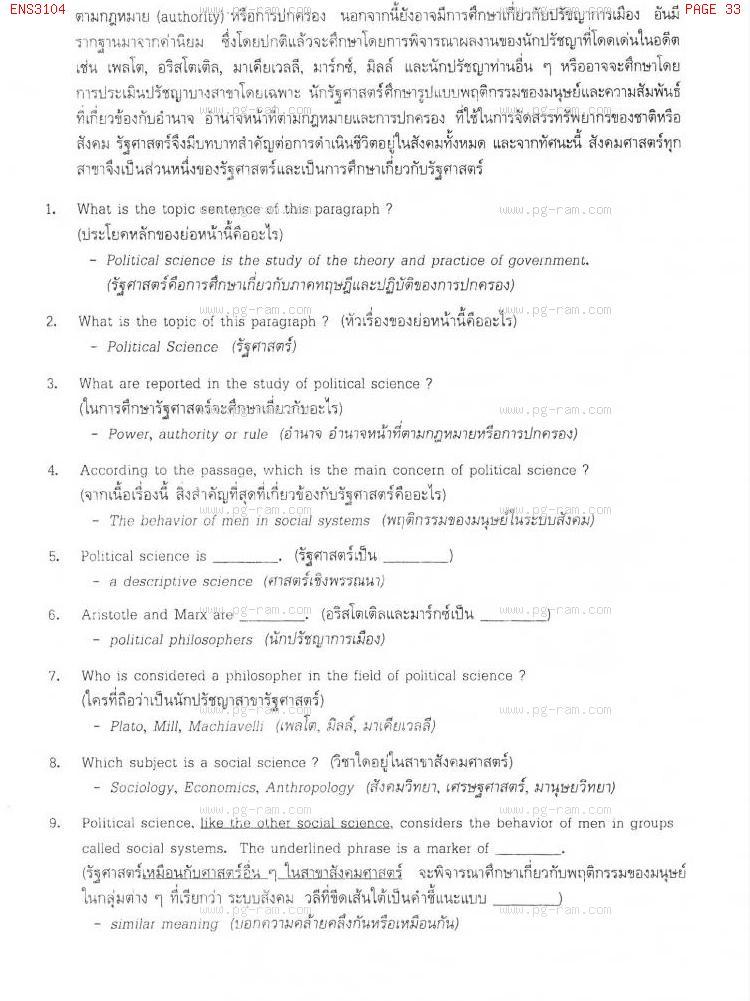 ENS3104 ภาษาอังกฤษในสาขารัฐศาสตร์ หน้าที่ 33