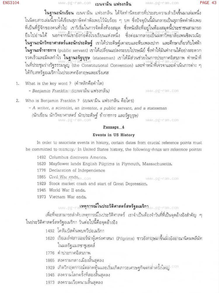 ENS3104 ภาษาอังกฤษในสาขารัฐศาสตร์ หน้าที่ 43