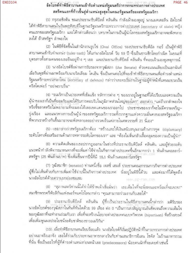 ENS3104 ภาษาอังกฤษในสาขารัฐศาสตร์ หน้าที่ 46