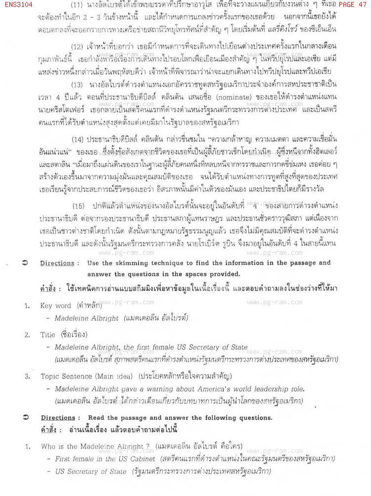 ENS3104 ภาษาอังกฤษในสาขารัฐศาสตร์ หน้าที่ 47