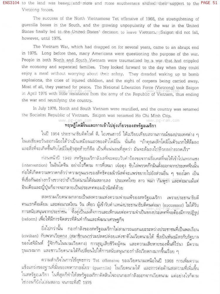 ENS3104 ภาษาอังกฤษในสาขารัฐศาสตร์ หน้าที่ 51