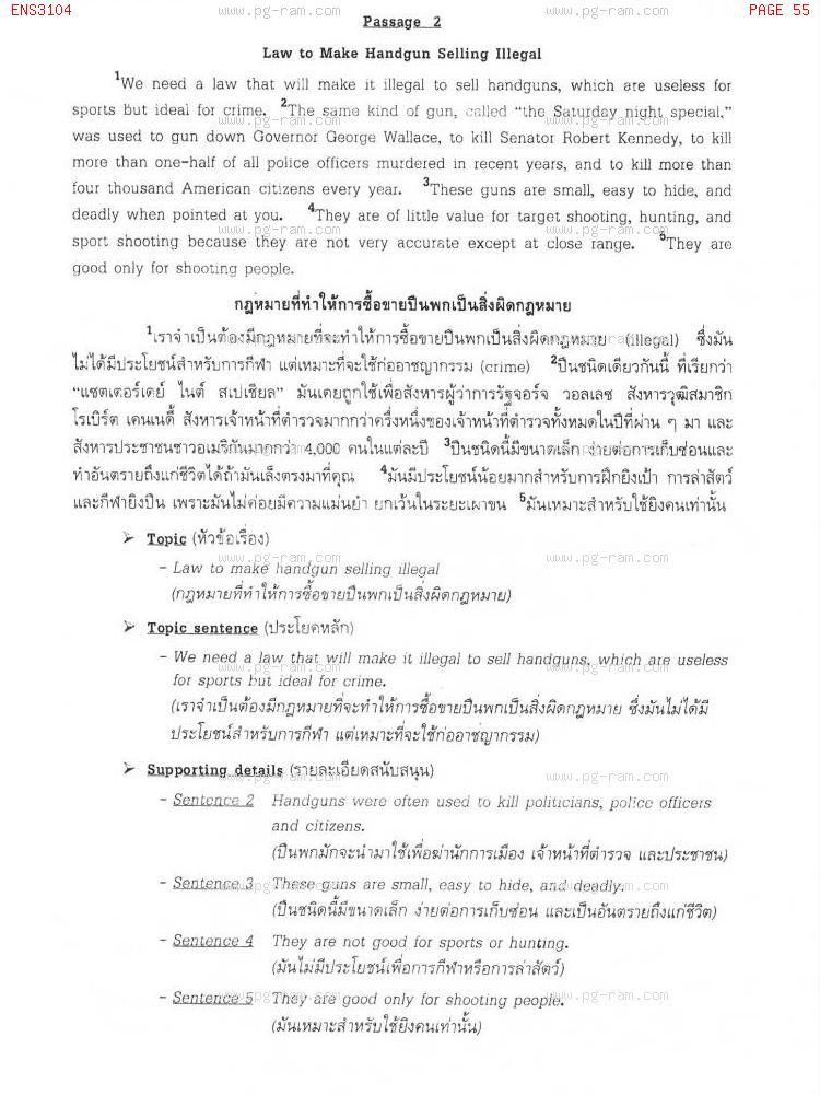 ENS3104 ภาษาอังกฤษในสาขารัฐศาสตร์ หน้าที่ 55
