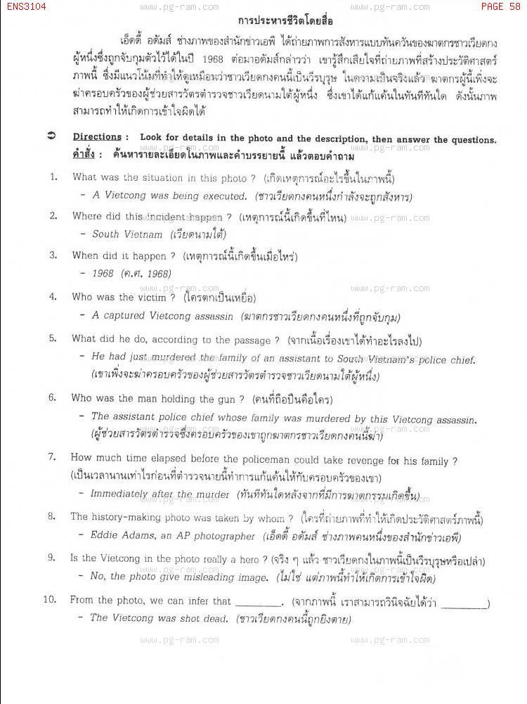 ENS3104 ภาษาอังกฤษในสาขารัฐศาสตร์ หน้าที่ 58