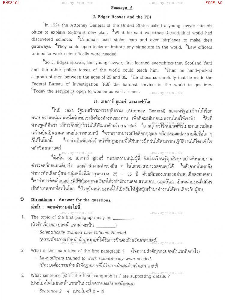 ENS3104 ภาษาอังกฤษในสาขารัฐศาสตร์ หน้าที่ 60