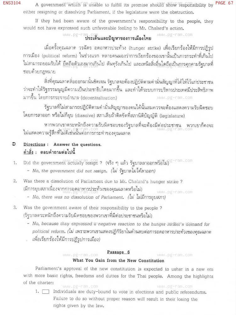 ENS3104 ภาษาอังกฤษในสาขารัฐศาสตร์ หน้าที่ 67