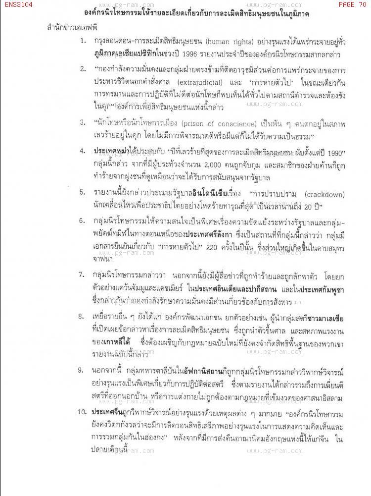 ENS3104 ภาษาอังกฤษในสาขารัฐศาสตร์ หน้าที่ 70