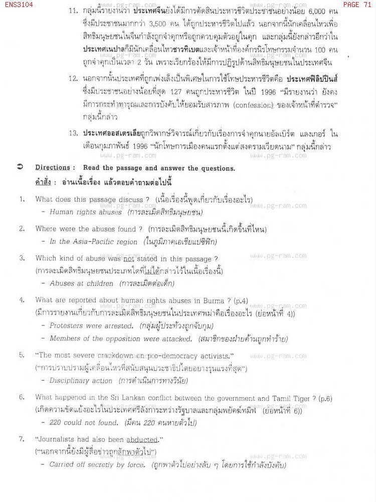 ENS3104 ภาษาอังกฤษในสาขารัฐศาสตร์ หน้าที่ 71