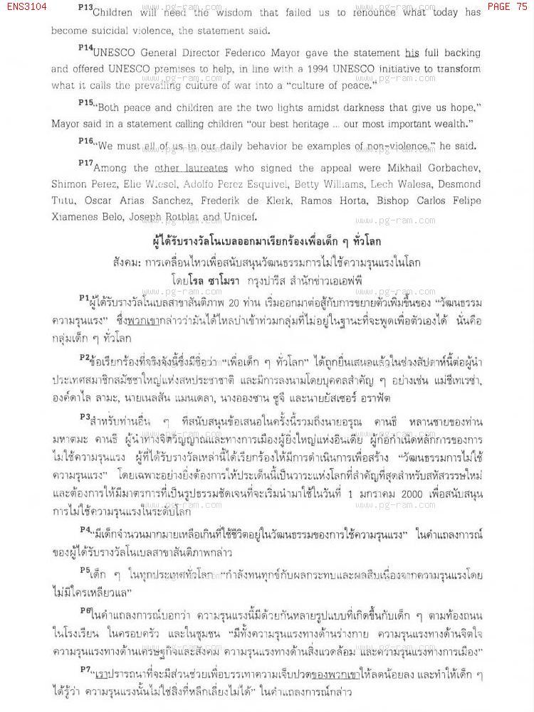 ENS3104 ภาษาอังกฤษในสาขารัฐศาสตร์ หน้าที่ 75