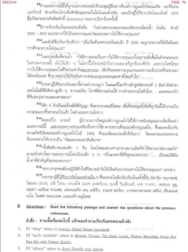 ENS3104 ภาษาอังกฤษในสาขารัฐศาสตร์ หน้าที่ 76