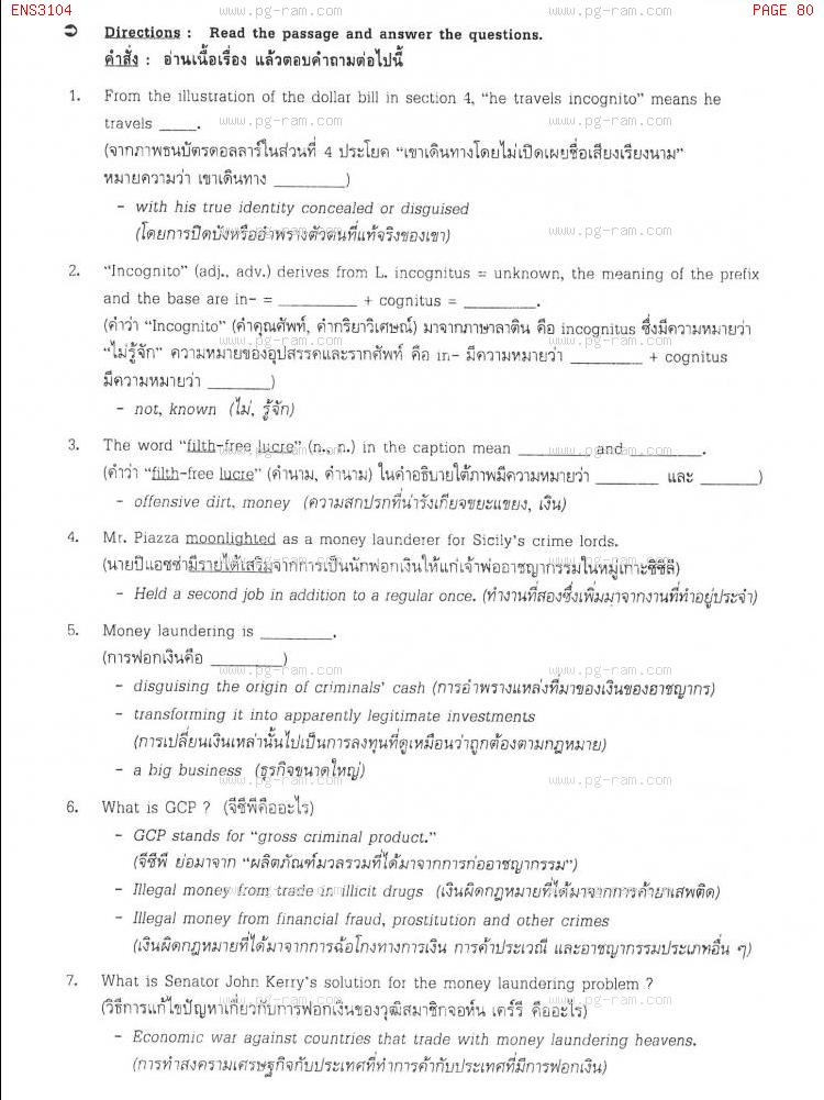 ENS3104 ภาษาอังกฤษในสาขารัฐศาสตร์ หน้าที่ 80