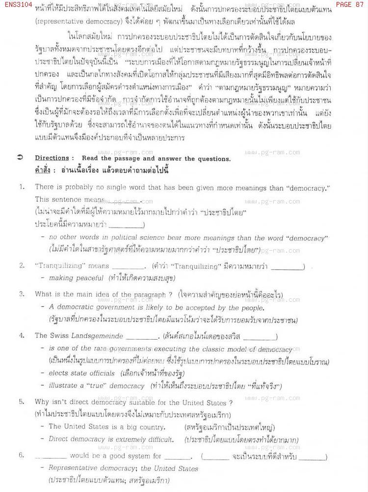 ENS3104 ภาษาอังกฤษในสาขารัฐศาสตร์ หน้าที่ 87