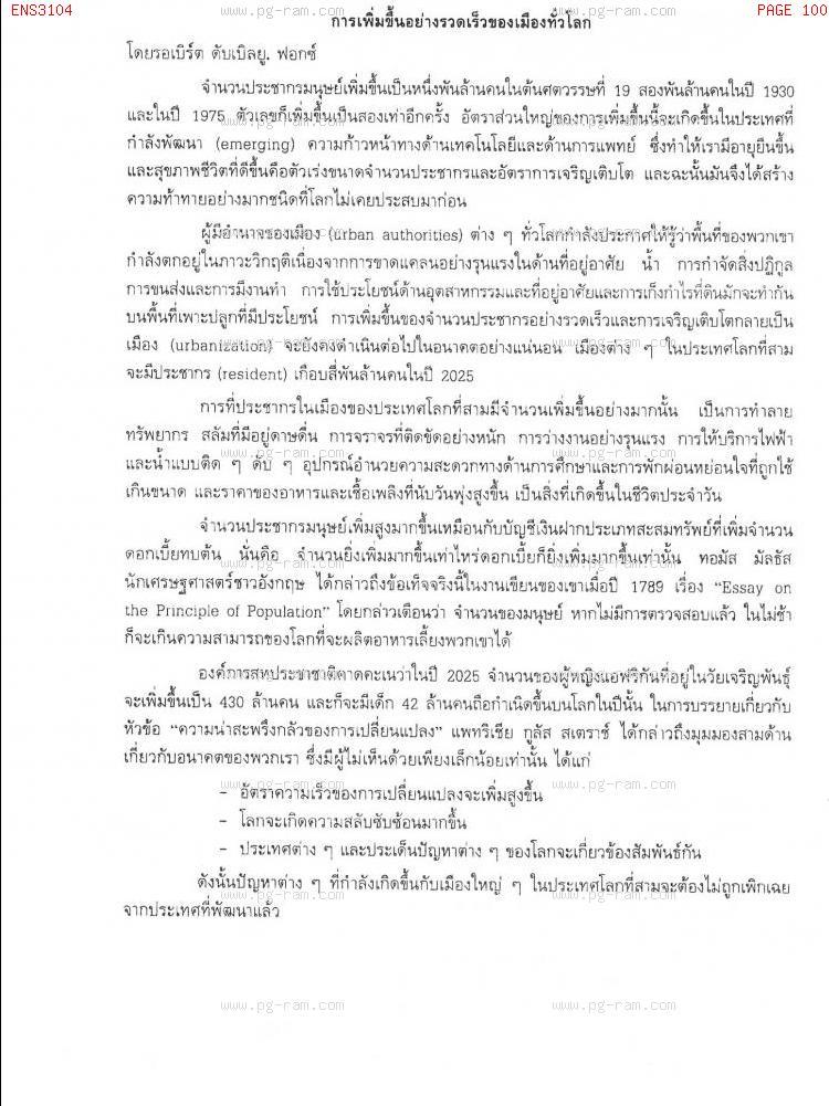 ENS3104 ภาษาอังกฤษในสาขารัฐศาสตร์ หน้าที่ 100