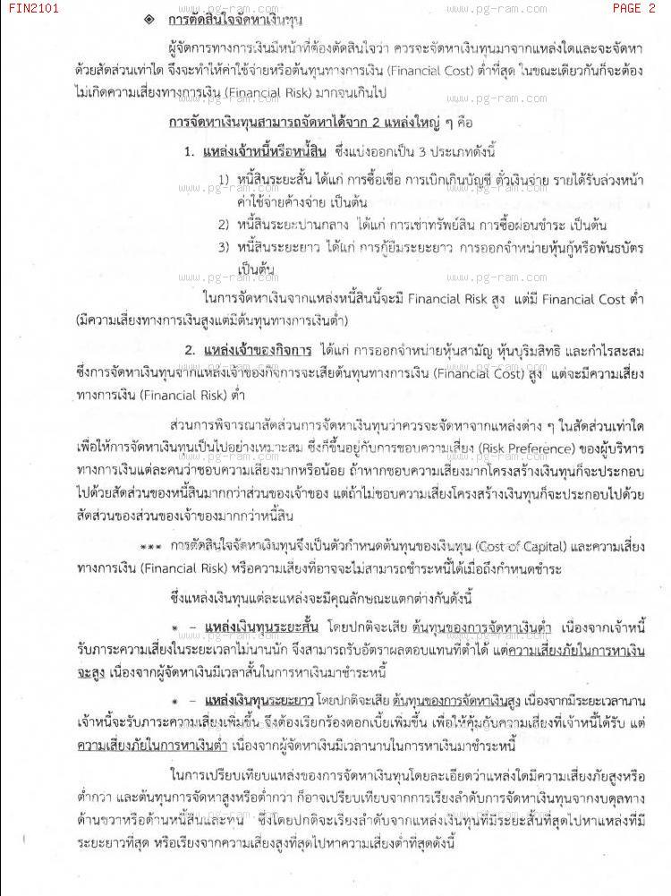 FIN2101 การเงินธุรกิจ หน้าที่ 2
