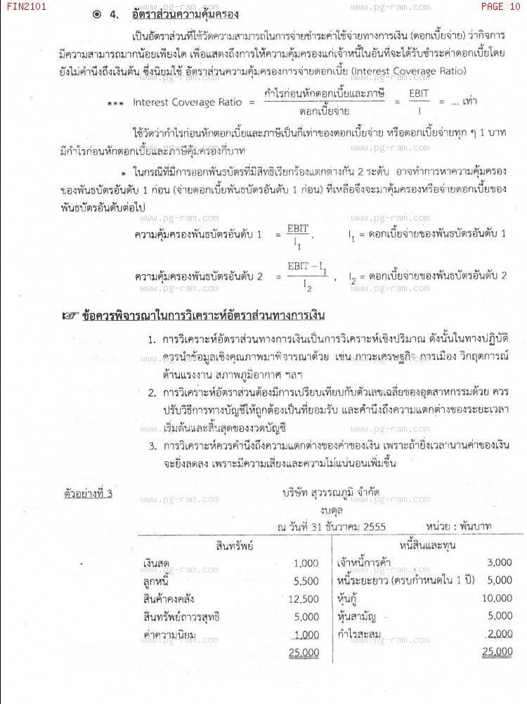 FIN2101 การเงินธุรกิจ หน้าที่ 10