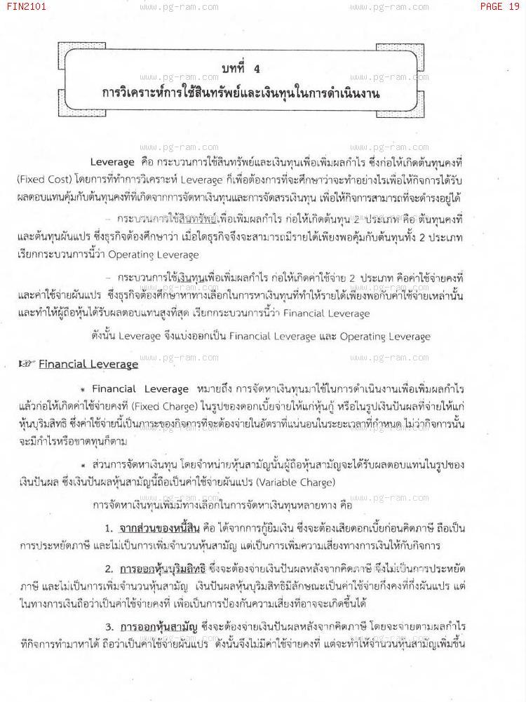 FIN2101 การเงินธุรกิจ หน้าที่ 19