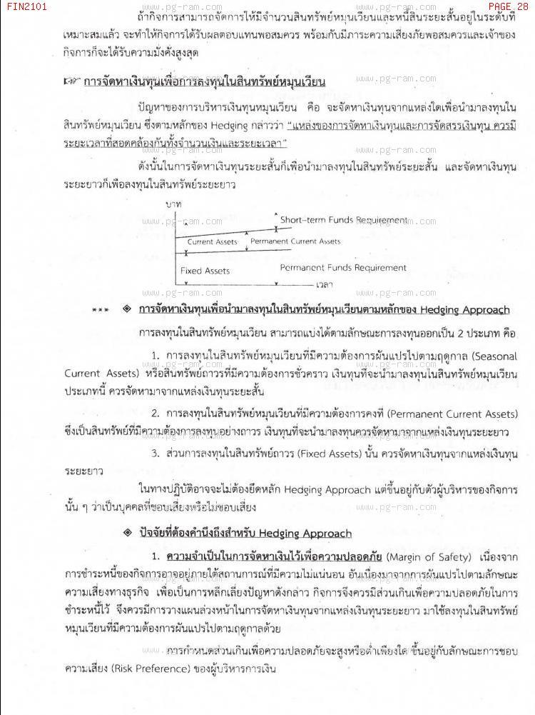 FIN2101 การเงินธุรกิจ หน้าที่ 28