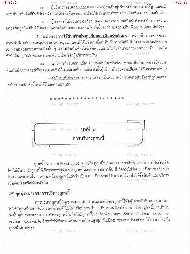 FIN2101 การเงินธุรกิจ หน้าที่ 29