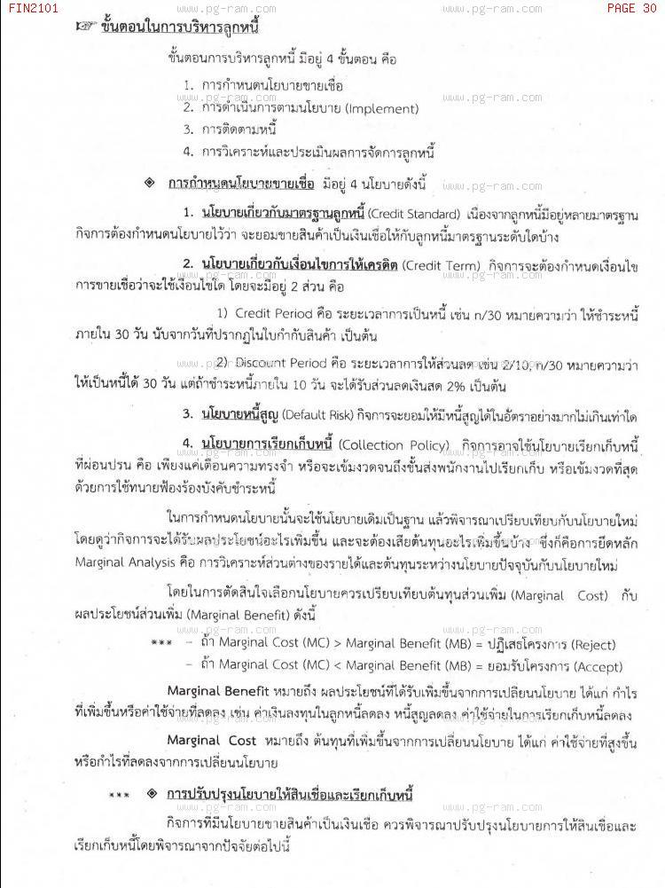 FIN2101 การเงินธุรกิจ หน้าที่ 30