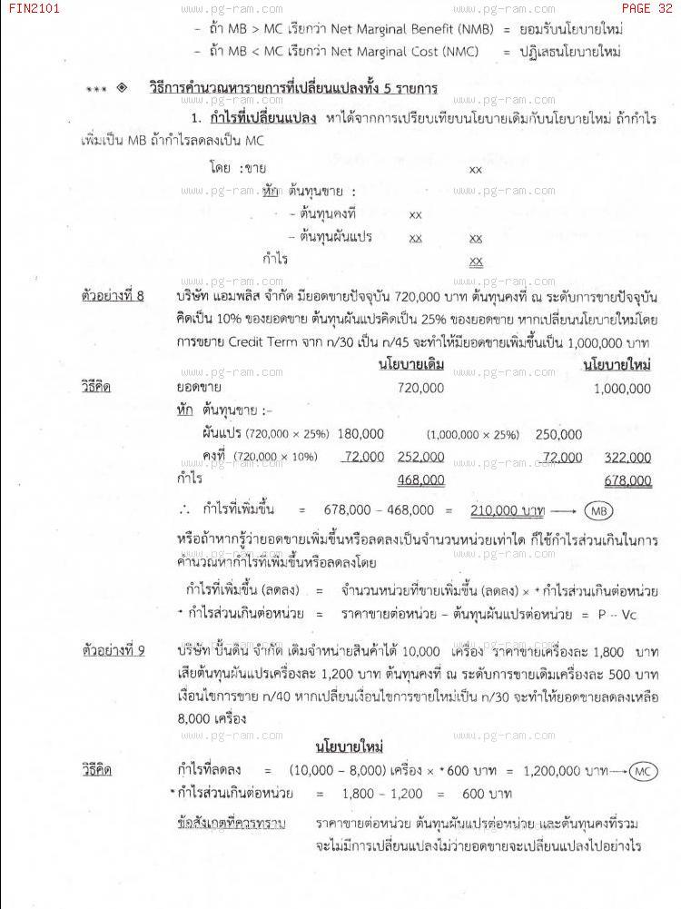 FIN2101 การเงินธุรกิจ หน้าที่ 32