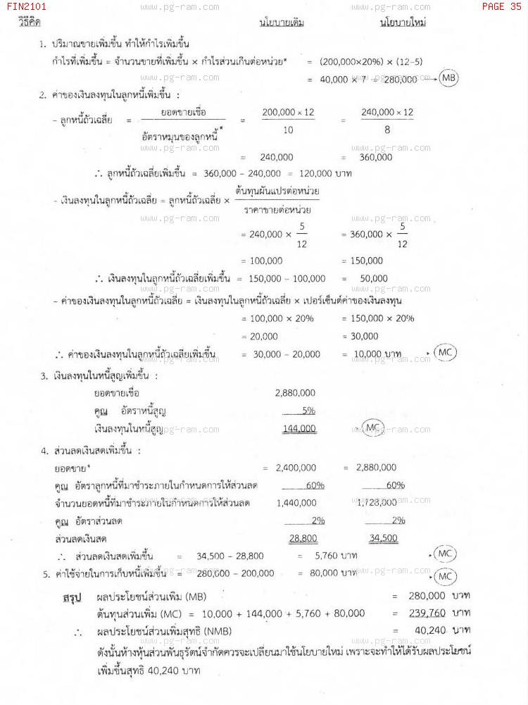 FIN2101 การเงินธุรกิจ หน้าที่ 35